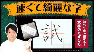 【ペン習字】速くて綺麗なノートを書くための文字のくずし方【漢字の「偏」の書き方】