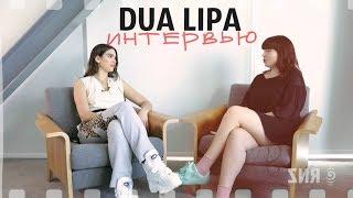 Дуа Липа Интервью на русском Путь к успеху   Dua Lipa Interview in Russian Way to success