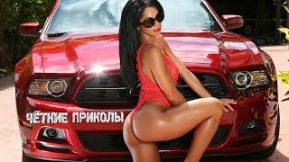 Авто приколы на дорогах. девушки за рулем. супер приколы видео. ДТП 2015