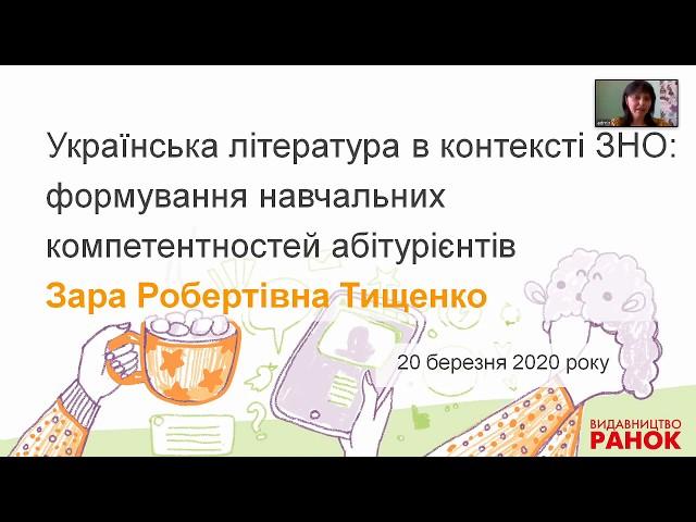 11 клас. Українська література. ЗНО.
