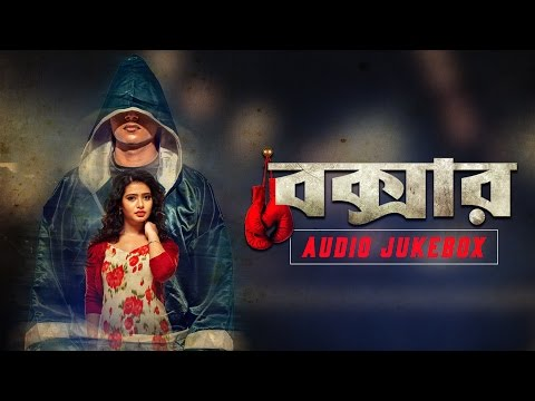 Boxer | Audio Jukebox | Shikhar Srivastava...