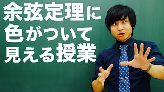 一度聞いたら忘れない余弦定理の授業