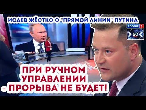 Исаев ЖЁСТКО о 'Прямой линии Путина 2018' (60 минут)