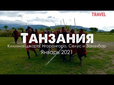TRAVEL123. Путешествие в Танзанию. Январь 2021