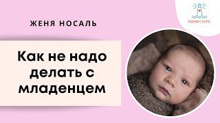 Какие ошибки в уходе за новорожденным допускают мамы?