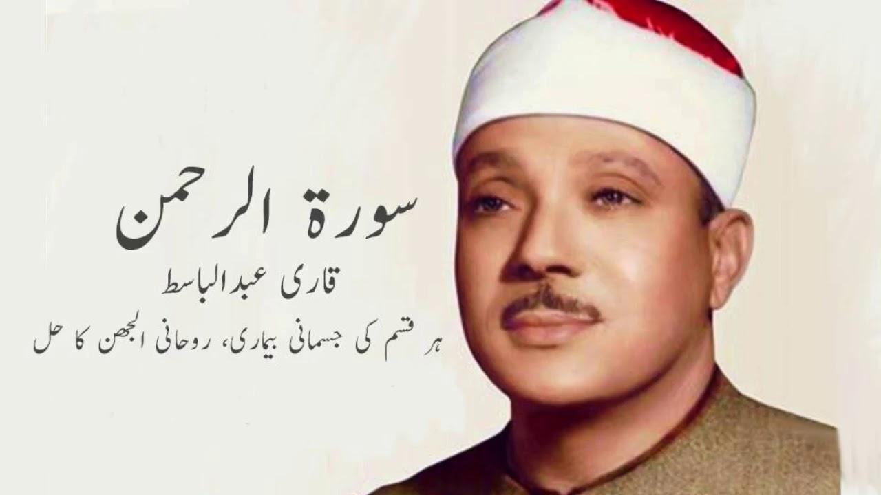 Download Surah Al Rahman - Qari Abdul Basit | Sufism