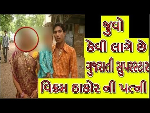 જુવો કેવી લાગે છે ગુજરાતી સુપરસ્ટાર વિક્રમ ઠાકોર ની પત્ની | Gujarati Actor Vikram Thakor Wife Look |