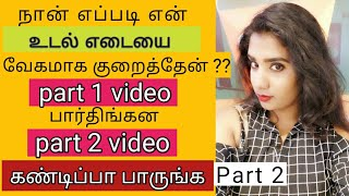 (Part 2) How I Lost My Weight Fast & Naturally At Home || 100% Natural No Side Effects/kanmani tips