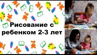 Занятие №4 Рисование с ребёнком 2-3 лет.