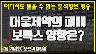 [ 7월 7일 화요일 아침 시황방송  ] 대웅제약의 패배, 보톡스 영향은?