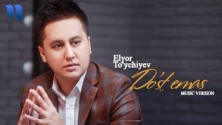 Elyor To'ychiyev - Do'st emas   Элёр Туйчиев - Дуст эмас (music version)
