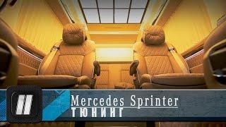 видео Тюнинг Mercedes Benz Sprinter от ателье Lexani Motorcars
