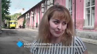 В Одесгорэлектротрансе жалуются на недобор по 300 вакансиям