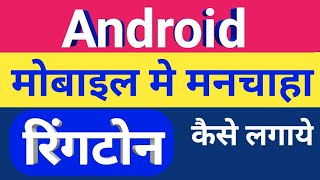 mobile ki ringtone kaise change kare। how to set mobile ringtone in hindi