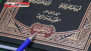 Imam Salafi (Ibn Taimiyyah) Membolehkan Tahlilan