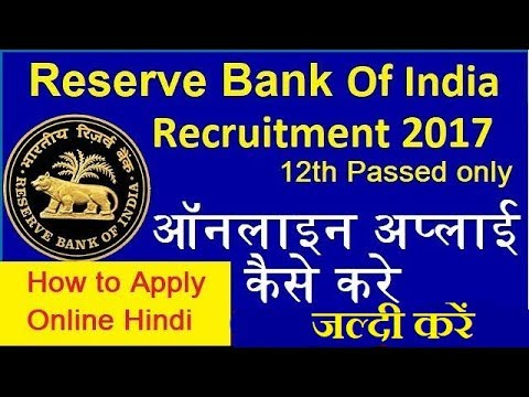 Reserve bank off India job || Latest Job 2017 || Apply kaise kare