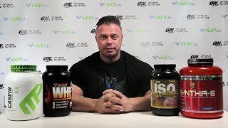 видео Виды протеина