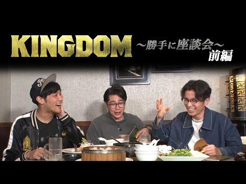 映画『キングダム』勝手に座談会【前編】