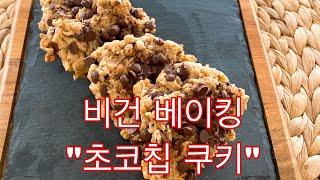 """#비건베이킹#채식베이킹#초코칩쿠키  비건으로 즐기는""""초…"""