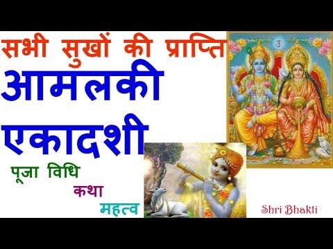आमलकी एकादशी व्रत 2020 पूजा विधि कथाamalki ekadashi