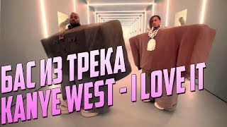 BASS В СТИЛЕ KANYE WEST - I LOVE IT - ВИДЕОУРОК