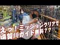 えっ!ミッションクリアで遠賀川バス釣りガイド無料。そのミッションとは?