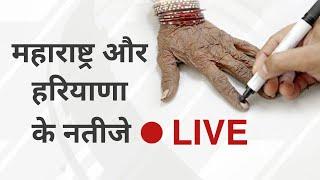 Maharashtra और Haryana के Assembly Election Results LIVE (BBC Hindi)