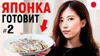 ЯПОНКА готовит мне окономияки! Что едят японцы? Рецепты японской кухни. Японская еда