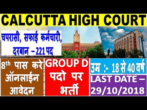 CALCUTTA HIGH COURT RECRUITMENT GROUP D - 221 POST || High Court Bharti - Peon/Cleaner/Darwan/Guard