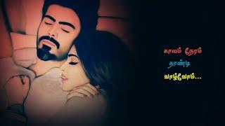 💞மாலை மங்கும் நேரம்💞 WhatsApp status Tamil video | WhatsApp status video Tamil | love status Tamil
