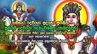 ගම්භාර දෙවියෝ සුදනෝ සුරකිත් සූනියම් දෙවියන්ගේ පිහිට ලබා ගන්නේ මෙහෙමයි gambhara suniyam god