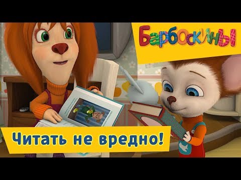 Барбоскины -😉 💬