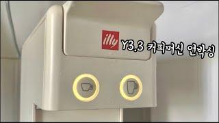 illy y3.3 커피머신 언박싱 ☕️ | 나도 홈카페…