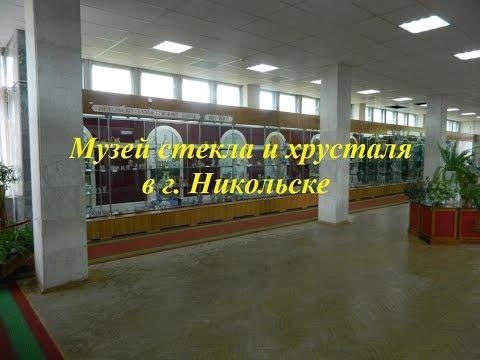 Музей стекла и хрусталя в Никольске (Пензенская обл.)