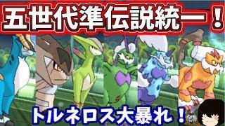 【ポケモンUSUM】トルネロス大暴れ!五世代準伝説統一で対戦してみた!【ゆっくり実況】