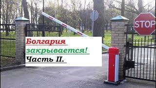 болгария закрывается?  Часть вторая