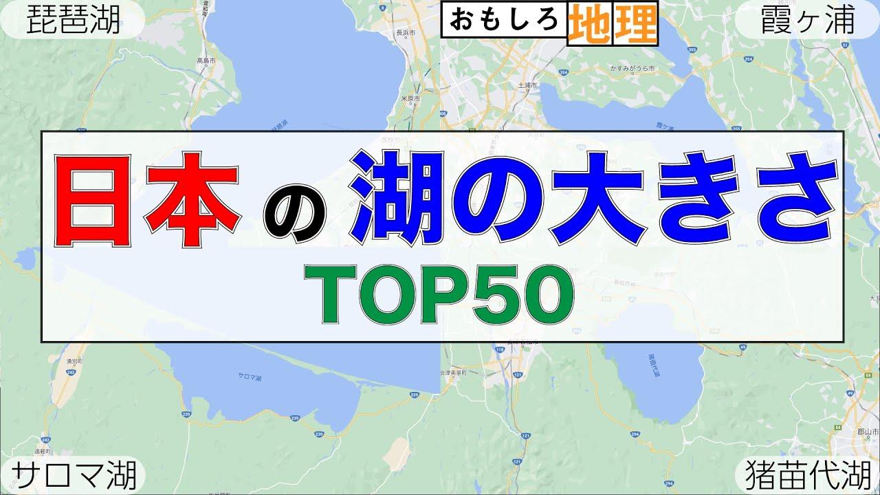 【琵琶湖】日本の湖大きさランキングTOP50【湖沼】