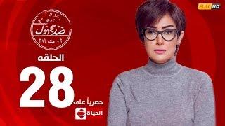 مسلسل ضد مجهول بطولة غادة عبد الرازق – الحلقة الثامنة والعشرون 28   (Ded Maghool (EP28