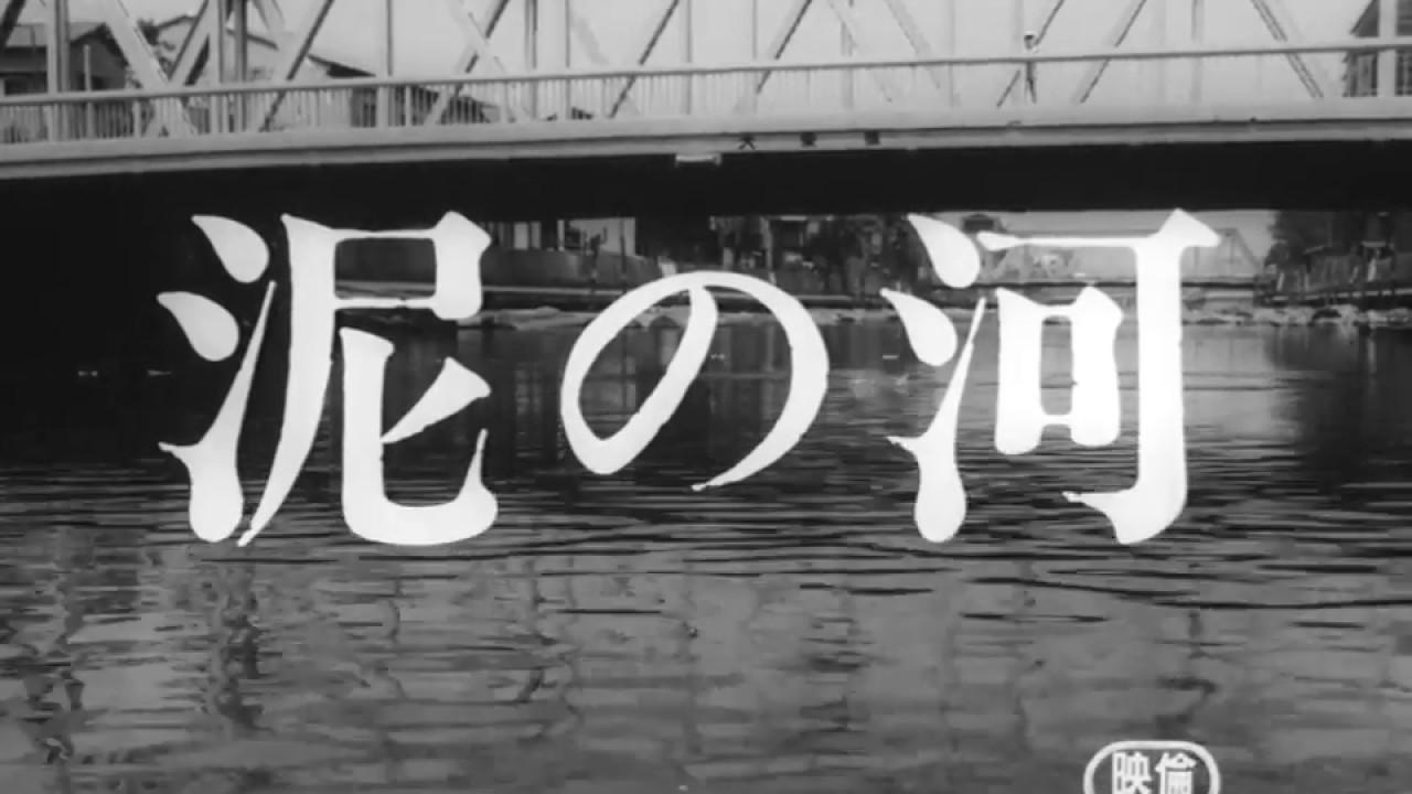 河 映画 の 泥