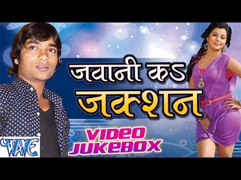 Jawani Ke Juction - Abhay Lal Yadav, Khusboo Raj - Video Jukebox - Bhojpuri Hot Songs 2016 new