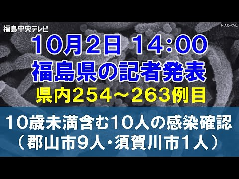 記者 福島 会見 県