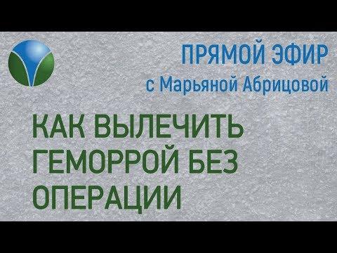 О ГЕМОРРОЕ 🔴 Прямой эфир с Марьяной Абрицовой | избавиться | проктолог | геморрой | лечение | женщина | лечить | домаш | лечу | как