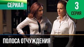 ▶️ Полоса отчуждения 3 серия - Мелодрама | Фильмы и сериалы - Русские мелодрамы