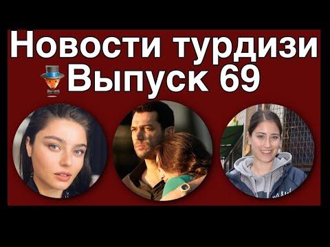 Новости турдизи. Выпуск 69