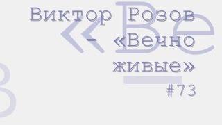 Виктор Розов - «Вечно живые» радиоспектакль слушать онлайн