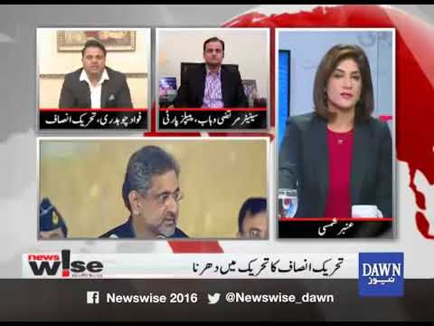 Newswise - 15 January, 2018 - Dawn News