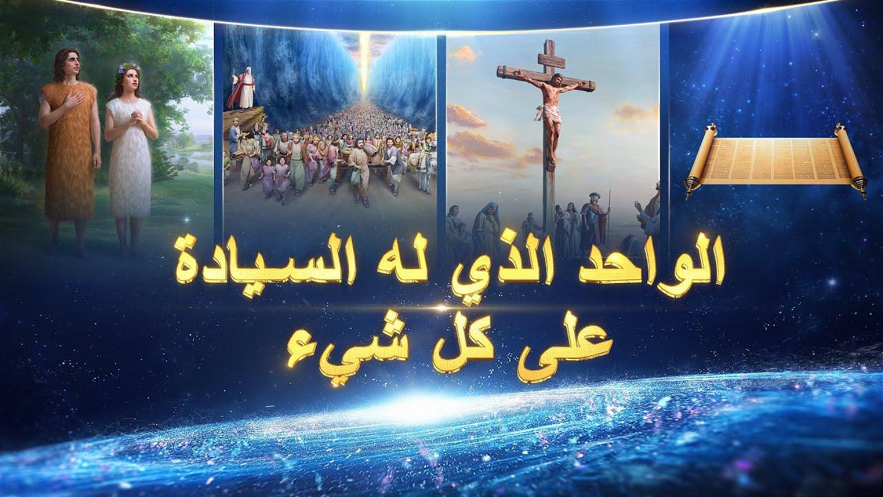 """وثائقي مسيحي - """"الواحد الذي له السيادة على كل شيء"""" - شهادة عن قوة الله - Arabic Dubbed"""