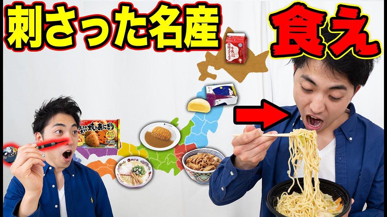 ダーツで当たった都道府県の料理を食べるまで終われません【すき家、CoCo壱、一蘭ラーメン】