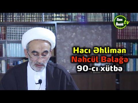Hacı Əhliman Nəhcül Bəlağə 90-cı xütbə 10.02.2021