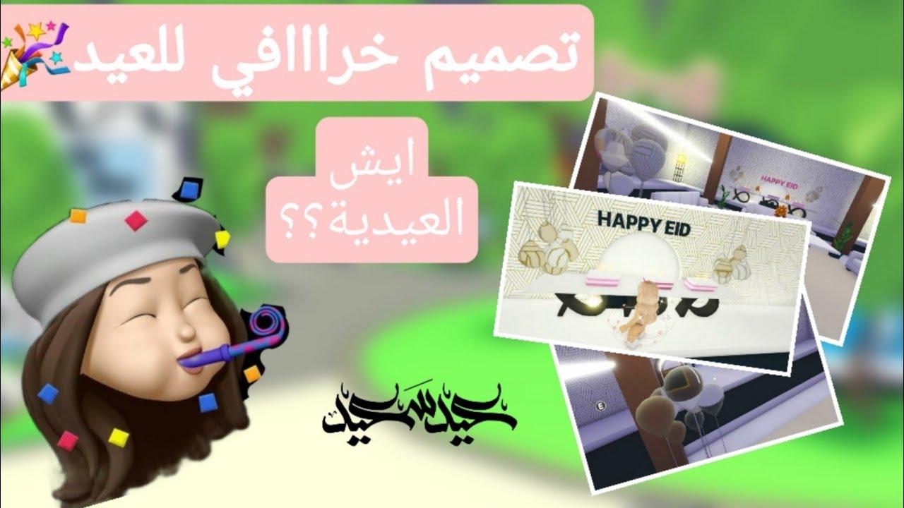 روبلوكس  تصميم خراافي للعيد 🎉🎉😍  كل عام وانتو بألف خير 🎉